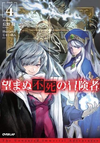 Nozomanu Fushi no Boukensha Archives - That Novel Corner
