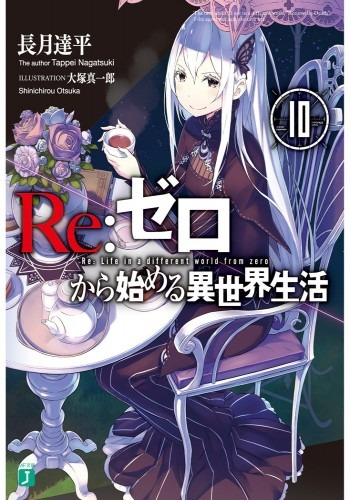 Re:Zero kara Hajimaru Isekai Seikatsu Archives - That Novel