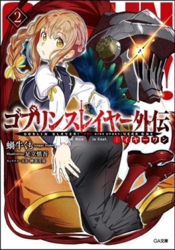 Goblin Slayer Archives - That Novel Corner