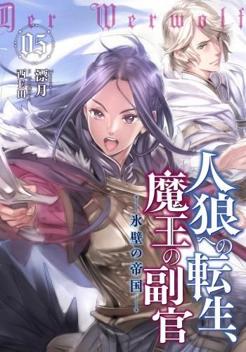 Jinrou e no Tensei Maou no Fukukan Archives - That Novel Corner