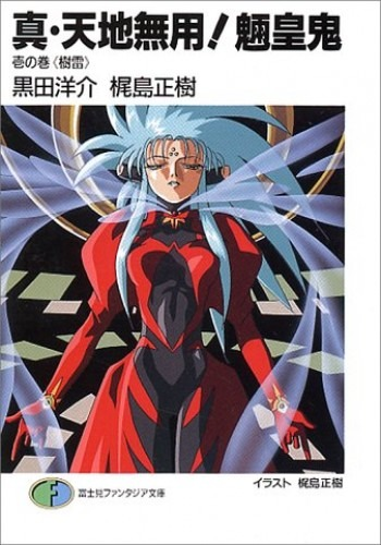 Shin Tenchi Muyo! Ryououki - That Novel Corner